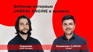 Заработок на Unreal Engine заказчики и процесс работы Проекты Unreal настоящее и будущее