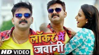 Full Song Locker Me Jawani - Pawan Singh Akshara Singh - Bhojpuri New.mp3