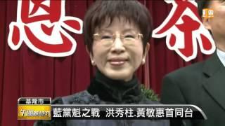 【2016.01.31】藍黨魁之戰 洪秀柱.黃敏惠首同台 -udn tv 2017 Video