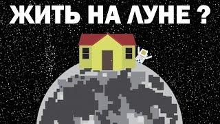 Почему Мы Не Можем Жить На Луне ? (Русск...