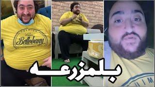 بوفوزي يفاجأ فهد العرادي و الخال بوطلال بلمزرعه 😂