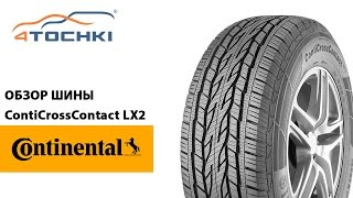 видео Купить шины Continental ContiCrossContact Winter 225/75 R16 104 T в Калининграде