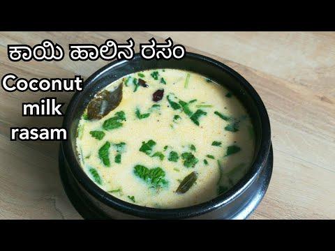 Coconut Milk Rasam Recipe  | ಕಾಯಿ ಹಾಲಿನ ರಸಂ | Easy Rasam Recipes | Indian Veg Recipes