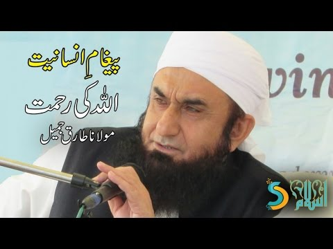 Maulana Tariq Jameel - Allah ki Rehmat | Paigham e Insaniyat Vol #1
