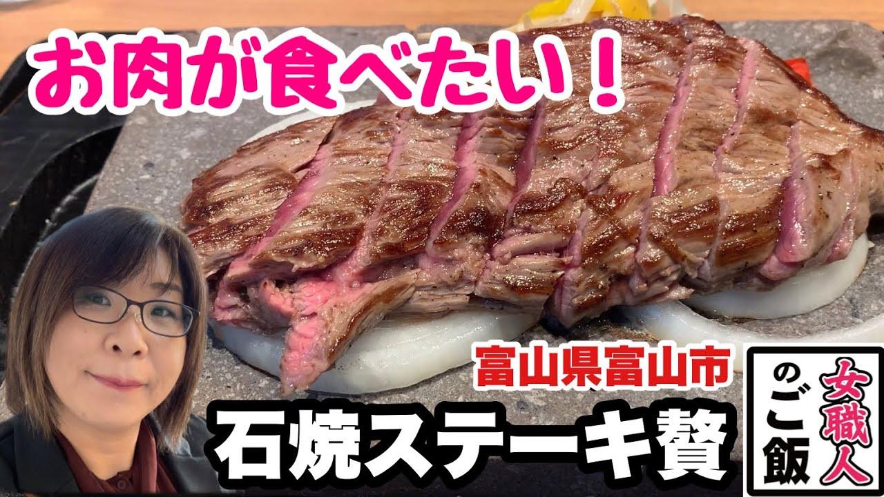 贅 ステーキ