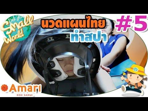 เด็กจิ๋วทำสปา นวดแผนไทยครั้งแรก (Amari Koh Samui#5)