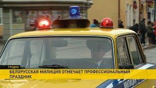 День милиции отмечают в Беларуси