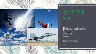 Gravitational Force | Concept | GSEB