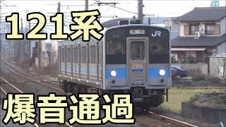 121系15編成 高松行き快速 予讃線・八十場駅