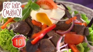 10 место: Печеночный салат с яйцом-пашот — Все буде смачно. Сезон 4. Выпуск 21 от 5.11.16