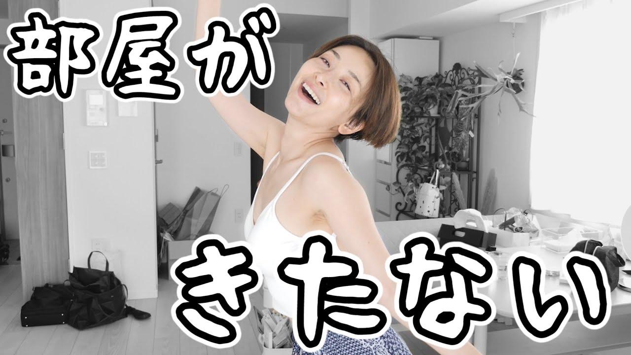 私の部屋の汚し方&片付け方/ 30代独身ひとり暮らし【お掃除していくよ】