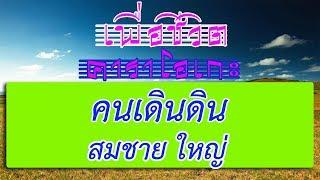 คนเดินดิน - สมชาย ใหญ่ | เพื่อชีวิต คาราโอเกะ