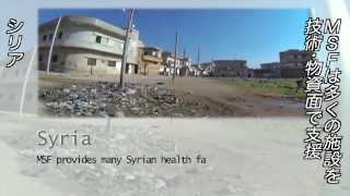 シリア:数千人に神経毒性症状 【国境なき医師団】