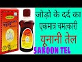 Sakoon tel,दर्द में तुरंत आराम Roghan Sukun Massage Oil For Back Pain,Joint Pain And Body Pain
