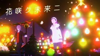 【MV】花咲ク未来ニ / MonsterZ MATE