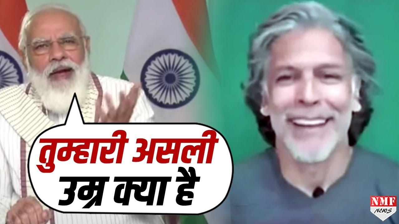 Download PM Modi ने Milind Soman से पूछी असली उम्र तो बदले में मिला ऐसा जवाब