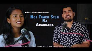 HOS TIMRO STUTI RA ARADHANA ll New Nepali Christian Song 2019