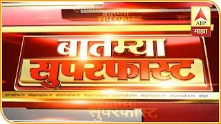 Political News   राजकीय बातम्यांचा वेगवान आढावा   बातम्या सुपरफास्ट   ABP Majha