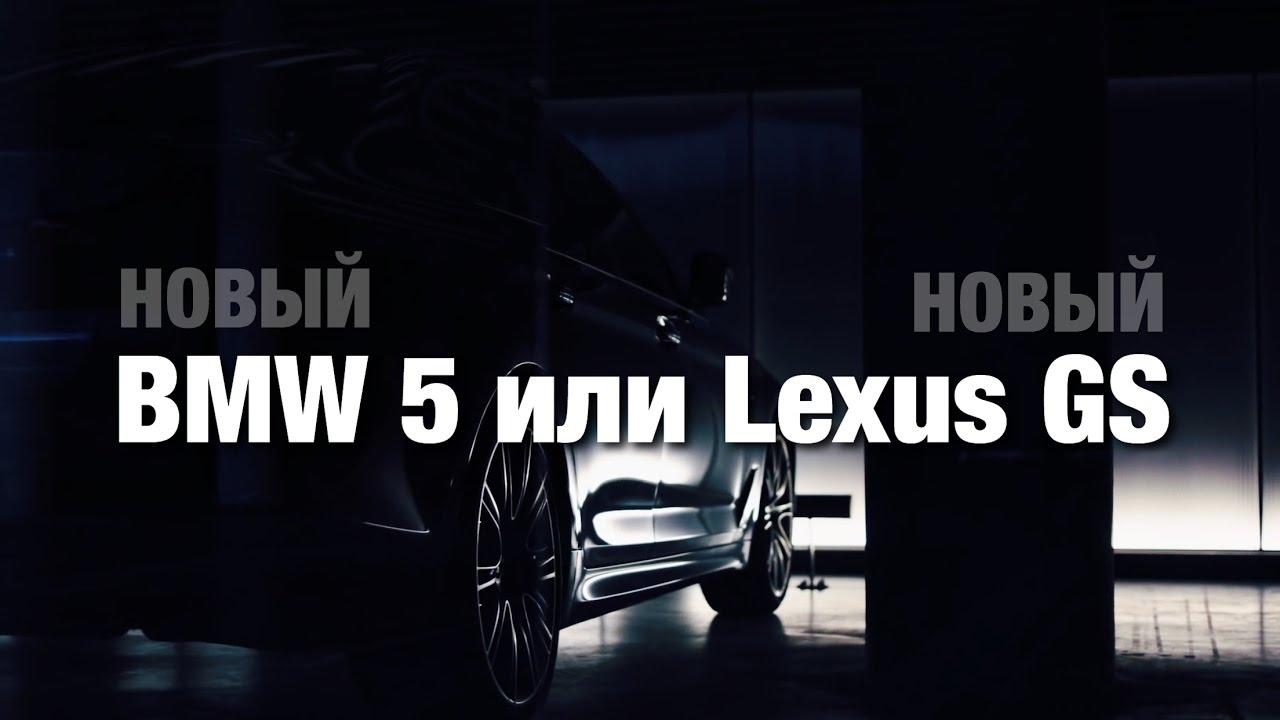 какую машину выбрать bmw 5 lexus gs