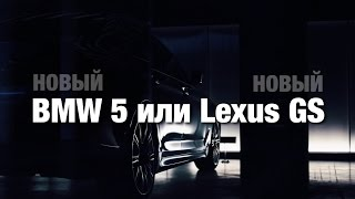 BMW 5 2017 или Lexus GS. Что Выбрать?