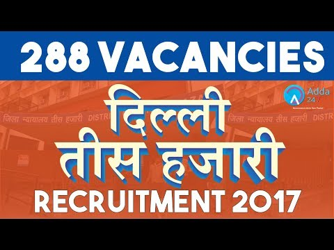 Delhi Tis Hazari Court Recruitment 2017 | 288 Vacancies