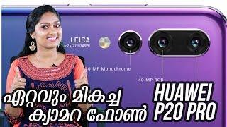 നിലവിലുള്ളതിൽ ഏറ്റവും മികച്ച ഫോൺ Huawei P20 PRO   Best Camera Phone