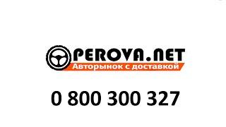 Perova.net —  Авторынок с доставкой.(, 2016-07-10T23:59:59.000Z)