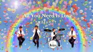 All You Need Is Love 愛こそはすべて - The Beatles karaoke cover
