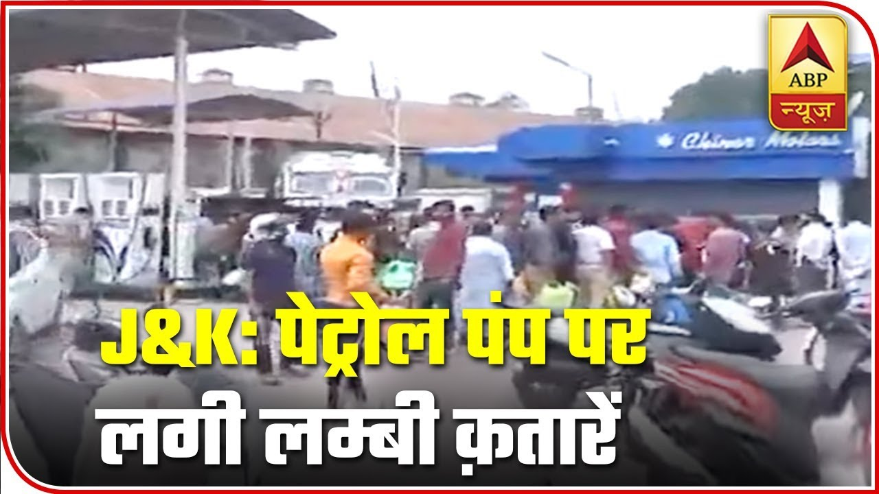 J&K: Long Queues Witnessed Outside Petrol Pumps | ABP News
