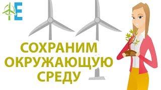 как сохранить окружающую среду? Как предотвратить изменение климата? Просто об экологии