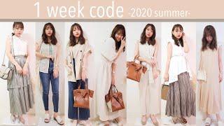 【1週間コーデ】2020年夏!シンプルな大人カジュアル🧡アクセサリー&リップ💄