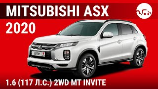 Mitsubishi ASX 2020 1.6 (117 л.с.) 2WD MT Invite - видеообзор