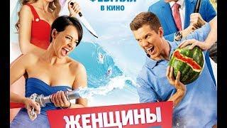 Женщины против мужчин 2 Крымские каникулы (трейлер) 2018