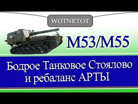 М53/М55 Бодрое Танковое Стоялово и ребаланс АРТы