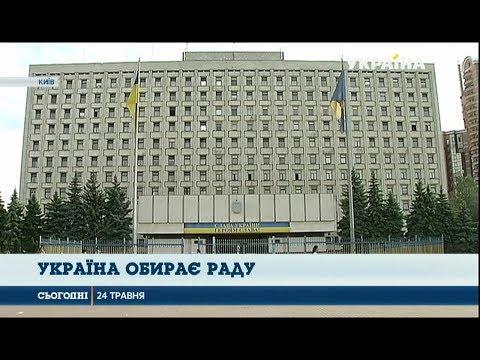 Сегодня: В Україні офіційно стартувала парламентська кампанія