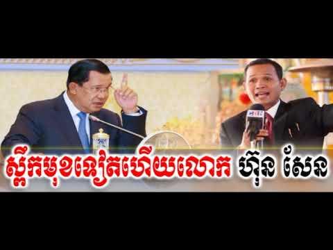 RFA Radio Khmer News, Night 08 19 2017,Cambodia Hot News Today , Khmer News Today, Neary Khmer