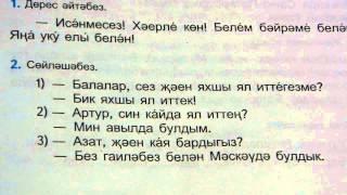 Домашние задания по татарскому языку / 4 класс для русских / упр.2