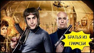 БРАТЬЯ ИЗ ГРИМСБИ (2016) 🎥 Мои Впечатления И Обзор Фильма!