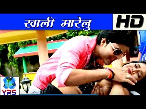 खाली  मारेलु   Kamariya Tute Re Nandi   Lado Madheshiya   Bhojpuri Hot Song  