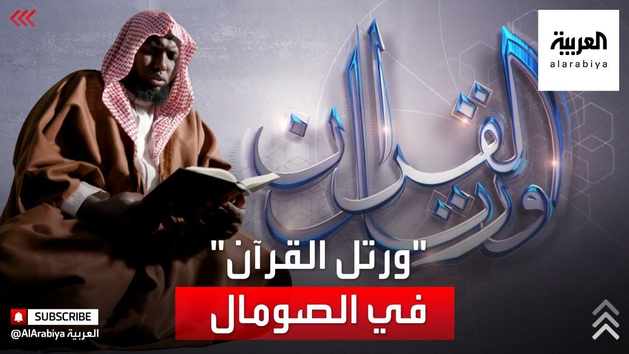 ورتل القرآن -  أثر الحرب في الصومال على زيادة تعلم تلاوة وتجويد القرآن  - نشر قبل 3 ساعة