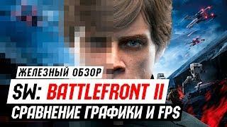 сравнение настроек графики в Star Wars: Battlefront 2