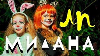 Милана - ЛП Лучшая подруга Премьера клипа (официальное видео) 0+