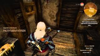 Ведьмак 3: Дикая охота Прохождение [33] Распутывая клубок
