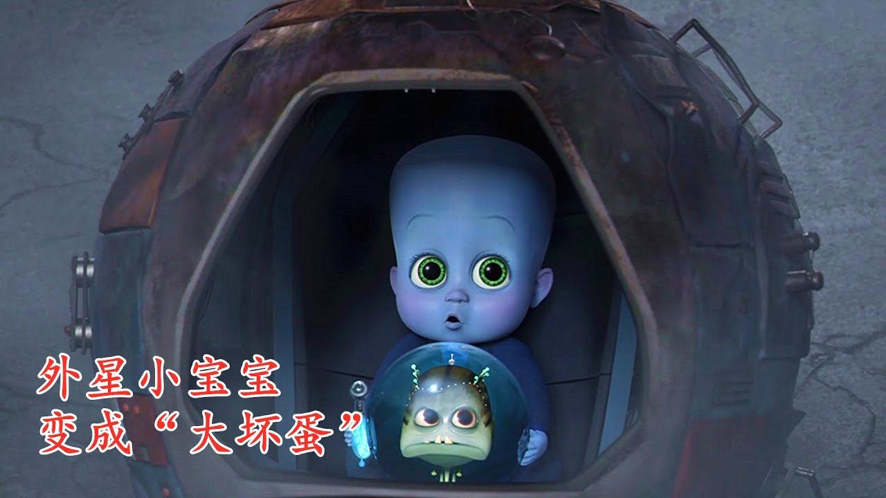 """外星小宝宝掉到监狱,结果成了个""""大坏蛋"""",一部喜剧动画电影"""