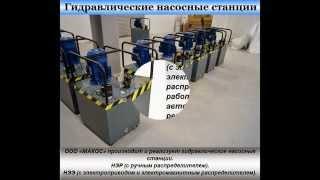 Гидравлические насосные станции. Гидравлическое оборудование и инструмент.(http://www.5312.ru Анастасия Сергеевна +7 (495) 589-53-12 gidravlika87@mail.ru., 2014-08-11T19:56:17.000Z)