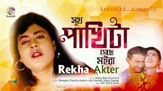 Rekha Akter - Sukh Pakhita Geche Mara by Rekha Akter | Ridoy Kata Bichched | Soundtek