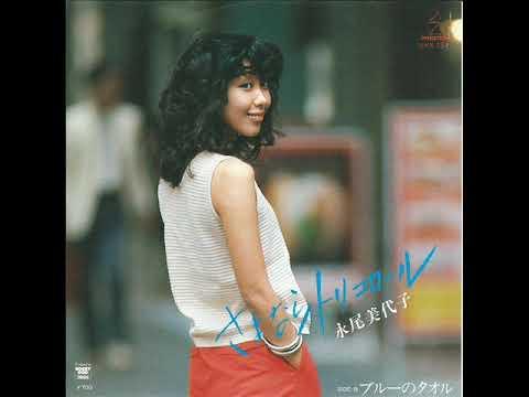 Miyoko Nagao「Sayonara Tricolore (Single Ver.)」[1981]