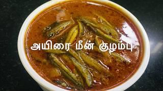 சுவையான அயிரை மீன் குழம்பு செய்வது எப்படி | Ayirai meen in Chennai | Tasty Ayirai meen Kuzhambu