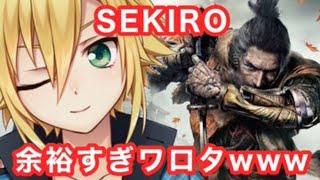 【SEKIRO】隻狼から逃げ出した男の挑戦 三猿討伐~【卯月コウ/にじさんじ】