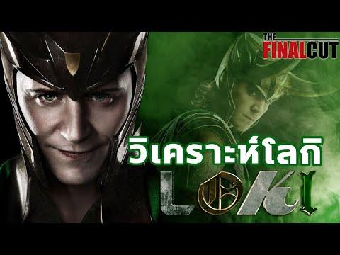 โลกิ (Loki) ตัวละครที่น่าสงสารที่สุดใน MCU